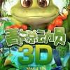 青蛙总动员.Frogs.2016.HD1080P.X264.AAC.Mandarin.CHS.Mp4Ba