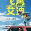 飞鹰艾迪.特效中英字幕.Eddie.The.Eagle.2016.BD1080P.X264.AAC.English&Mandarin.CHS-ENG.Mp4Ba
