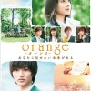 橘色奇迹.Orange.2015.BD1080P.X264.AAC.Japanese.CHS.Mp4Ba