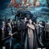 魔宫魅影.Phantom.of.the.Theatre.2016.HD1080P.X264.AAC.Mandarin.CHS.Mp4Ba