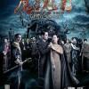 魔宫魅影.Phantom.of.the.Theatre.2016.HD720P.X264.AAC.Mandarin.CHS.Mp4Ba
