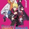 火影忍者:博人传.修正版.Boruto.Naruto.The.Movie.2015.BD1080P.X264.AAC.Japanese.CHS.Mp4Ba