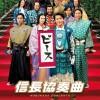 信长协奏曲.电影版.Nobunaga.Concerto.The.Movie.2016.BD720P.X264.AAC.Japanese.CHS.Mp4Ba