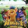 刺猬小子之天生我刺.Bobby.the.Hedgehog.2016.HD1080P.X264.AAC.Mandarin.CHS.Mp4Ba