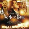 人生的约定.A.Living.Promise.2016.BD1080P.X264.AAC.Japanese.CHS.Mp4Ba