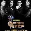 Z国新G声.Sing.China.S01E05.20160812.HD1080P.X264.AAC.Mandarin.CHS.Mp4Ba