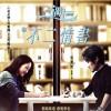 北京遇上西雅图之不二情书.Finding.Mr.Right.2.2016.BD720P.X264.AAC.Mandarin.CHS-ENG.Mp4Ba