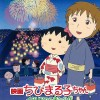 樱桃小丸子:来自意大利的少年.Chibi.Maruko-chan.The.Boy.from.Italy.2015.BD720P.X264.AAC.Japanese.CHS.Mp4Ba