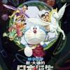 哆啦A梦:新·大雄的日本诞生.Doraemon.The.Movie.Shin.Nobita.no.Nippon.Tanjou.2016.BD1080P.X264.AAC.Japanese.CHS.Mp4Ba