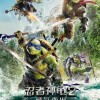 忍者神龟2:破影而出.官方中字.Teenage.Mutant.Ninja.Turtles.Out.of.the.Shadows.2016.HD1080P.X264.AAC.English.CHS.Mp4Ba