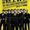 我的特工爷爷.My.Beloved.Bodyguard.2016.BD1080P.X264.AAC.Cantonese&Mandarin.CHS.Mp4Ba