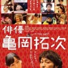 演员龟冈拓次.The.Actor.2015.BD1080P.X264.AAC.Japanese.CHS.Mp4Ba