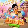 糖果世界大冒险.Jungle.Master.the.Candy.World.2016.HD1080P.X264.AAC.Mandarin.CHS.Mp4Ba