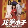 龙拳小子.Kung.Fu.Boys.2016.HD1080P.X264.AAC.Mandarin.CHS-ENG.Mp4Ba