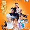 勿忘初心.2016.HD720P.X264.AAC.Mandarin.CHS.Mp4Ba