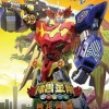 神兽金刚之青龙再现.Godbeast.Megazord.Return.of.Green.2016.HD720P.X264.AAC.Mandarin.CHS.Mp4Ba