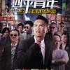 《四平青年之浩哥大战古惑仔》1080p.HD国语中字