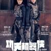 2017动作科幻《功夫机器侠之南拳》1080p.HD国语中字
