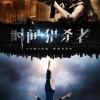 2017动作科幻《时间.猎杀者》720p.HD国语中字