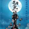 2017动作喜剧《最后的武林》1080p.HD国语中字