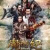 2017动作奇幻《魔游纪1:盘古之心》720p.HD国语中字