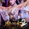2017剧情《魔游纪2:异乡奇遇》720p.HD国语中字