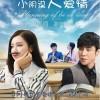 2017爱情剧情《小阴谋大爱情》1080p.HD国语中字