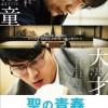 圣之青春.Satoshi.A.Move.for.Tomorrow.2016.1080p.BluRay.x264.DTS-中文字幕