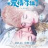 爱情冻住了.Love Is Frozen.2017.1080P.WEB-DL.X264.AAC-国语中字