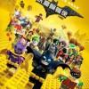 乐高蝙蝠侠大电影.2017.1080p.WEB-DL.DD5.1.H264-中文字幕