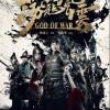 荡寇风云/战神戚继光/荡寇.God.of.War.2017.1080P.HDTC.X264.AAC.CHS-3.11GB