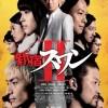 新宿天鹅2.Shinjuku.Swan.II.2017.1080p.BluRay.x264.CHS-4.71GB