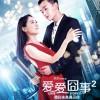 爱爱囧事2.Love embarrassed.2017.1080P.WEB-DL.X264.AAC-1.95GB