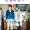 恋妻家宫本.A.Loving.Husband.2016.1080p.BluRay.x264.CHS-4.25GB