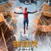 [中英双字]蜘蛛侠:英雄归来.Spider-Man.Homecoming.2017.1080p.WEB-DL.x264.CHS.ENG-MP4BA 3.8GB