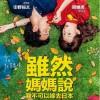 [繁體字幕]虽然妈妈说我不可以嫁去日本.2017.WEB-DL.1080P.H264.AAC.CHT-MP4BA 2.69GB