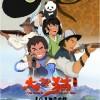 [简体字幕]大熊猫传奇.The.Legend.of.Pandas.2017.1080p.WEB-DL.X264.AAC-MP4BA 1.23GB