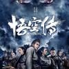 [简体字幕]悟空传.Wu.Kong.2017.1080p.BluRay.x264.2Audio.CHS-MP4BA 4.32GB