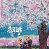 [简体字幕]相爱相亲.Love.Education.2017.1080P.WEB-DL.X264.AAC-MP4BA 2.25GB[张艾嘉/豆瓣8.6]