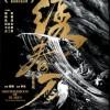 [简体字幕]绣春刀II 修罗战场.2017.1080p.BluRay.x264.CHS-MP4BA 3.74GB