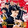 [简体字幕]帝一之国.Teiichi.Battle.of.Supreme.High.2017.1080p.BluRay.x264.CHS-MP4BA 3.33GB