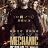 机械师2:复活.韩版.Mechanic.Resurrection.2016.HD1080P.X264.AAC.English.CHS.Mp4Ba