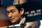 局内人.导演剪辑版.特效中字.Inside.Men.2015.DC.BD1080P.X264.AAC.Korean.CHS.MP4Ba