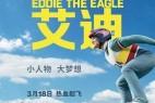 飞鹰艾迪.特效中英字幕.Eddie.The.Eagle.2016.BD720P.X264.AAC.English&Mandarin.CHS-ENG.Mp4Ba