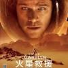 火星救援.加长版.特效中英字幕.The.Martian.2015.Extended.BD1080P.X264.AAC.English.CHS-ENG.Mp4Ba