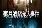 蜜月酒店杀人事件.Murder.At.Honeymoon.Hotel.2016.HD1080P.X264.AAC.Mandarin.CHS-ENG.Mp4Ba