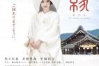 缘:出云新娘.Enishi.The.Bride.of.Izumo.2016.BD720P.X264.AAC.Japanese.CHS.Mp4Ba