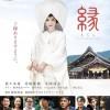 缘:出云新娘.Enishi.The.Bride.of.Izumo.2016.BD1080P.X264.AAC.Japanese.CHS.Mp4Ba