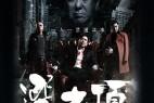 选老顶.The.Mobfathers.2016.BD720P.X264.AAC.Cantonese&Mandarin.CHS.Mp4Ba