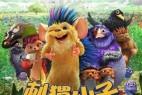 刺猬小子之天生我刺.Bobby.the.Hedgehog.2016.HD720P.X264.AAC.Mandarin.CHS.Mp4Ba